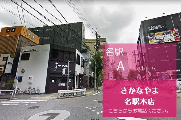 神戸館 名駅店