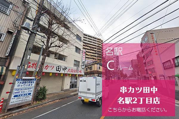 串カツ田中 名駅2丁目店